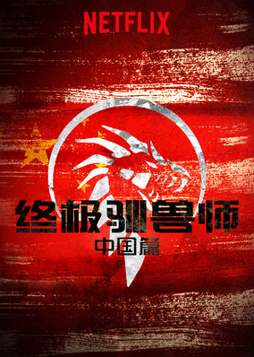 Ultimate Beastmaster China