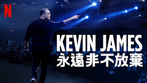 Kevin James:永遠非不放棄
