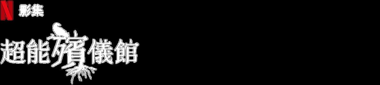 超能殯儀館